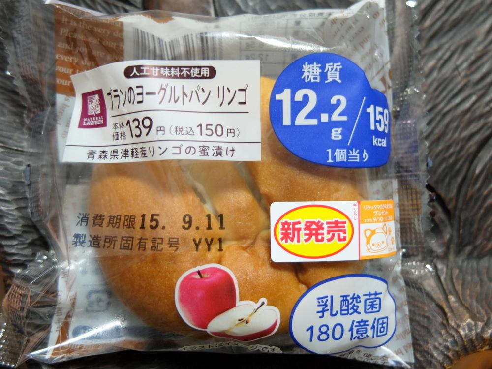 ブランのヨーグルトパン リンゴ ローソン 01