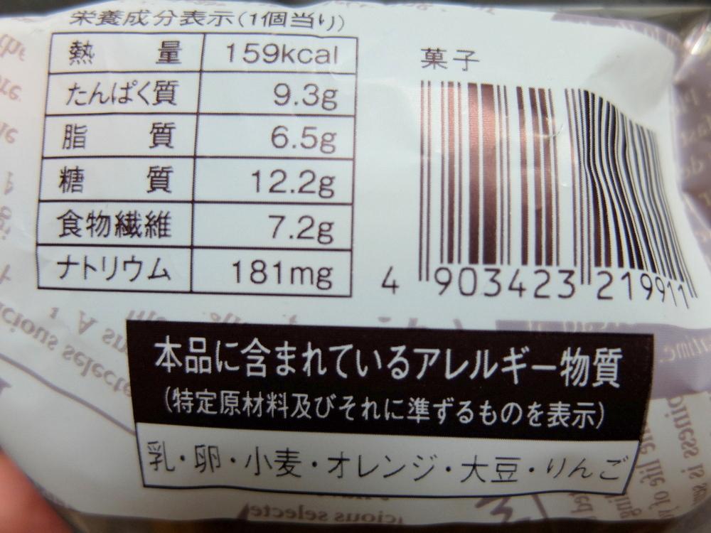 ブランのヨーグルトパン リンゴ ローソン 02