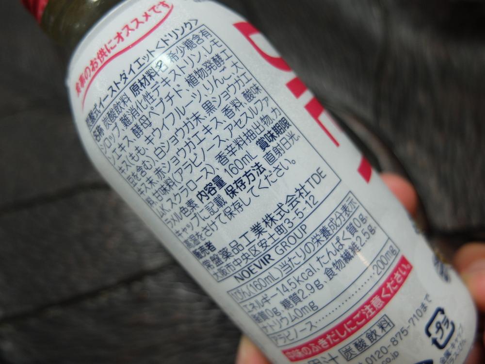 炭酸イーストダイエット 02