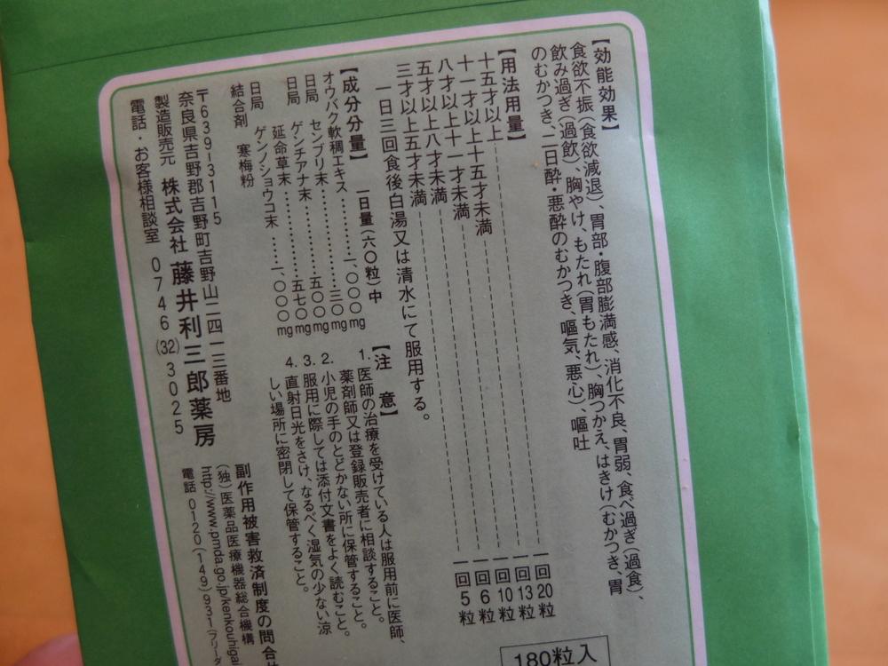 フジイ陀羅尼助丸 02