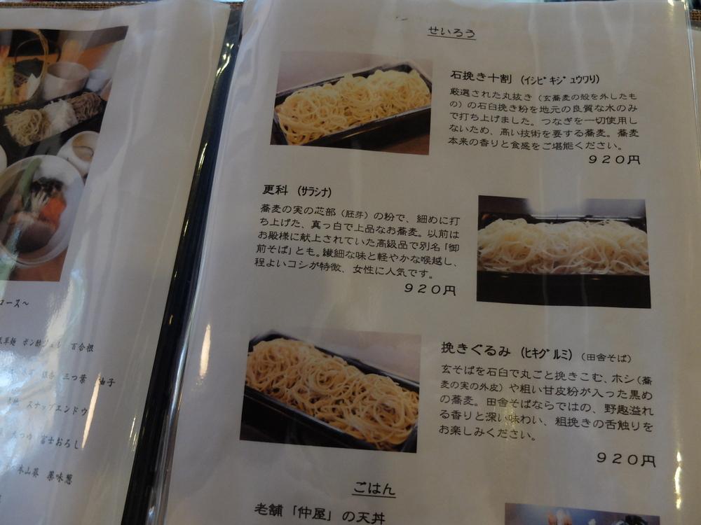 蕎麦茶寮 七草03