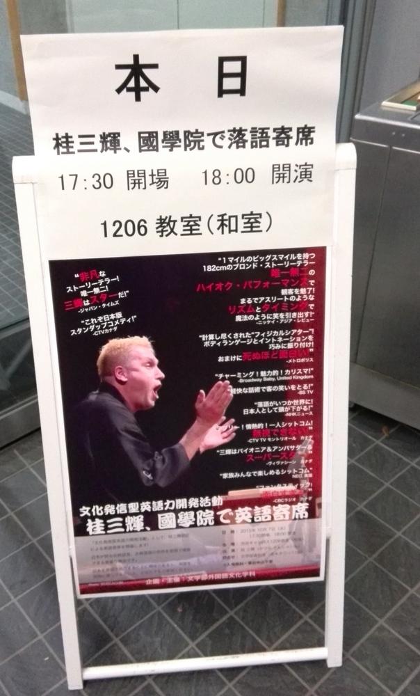 桂三輝 落語01