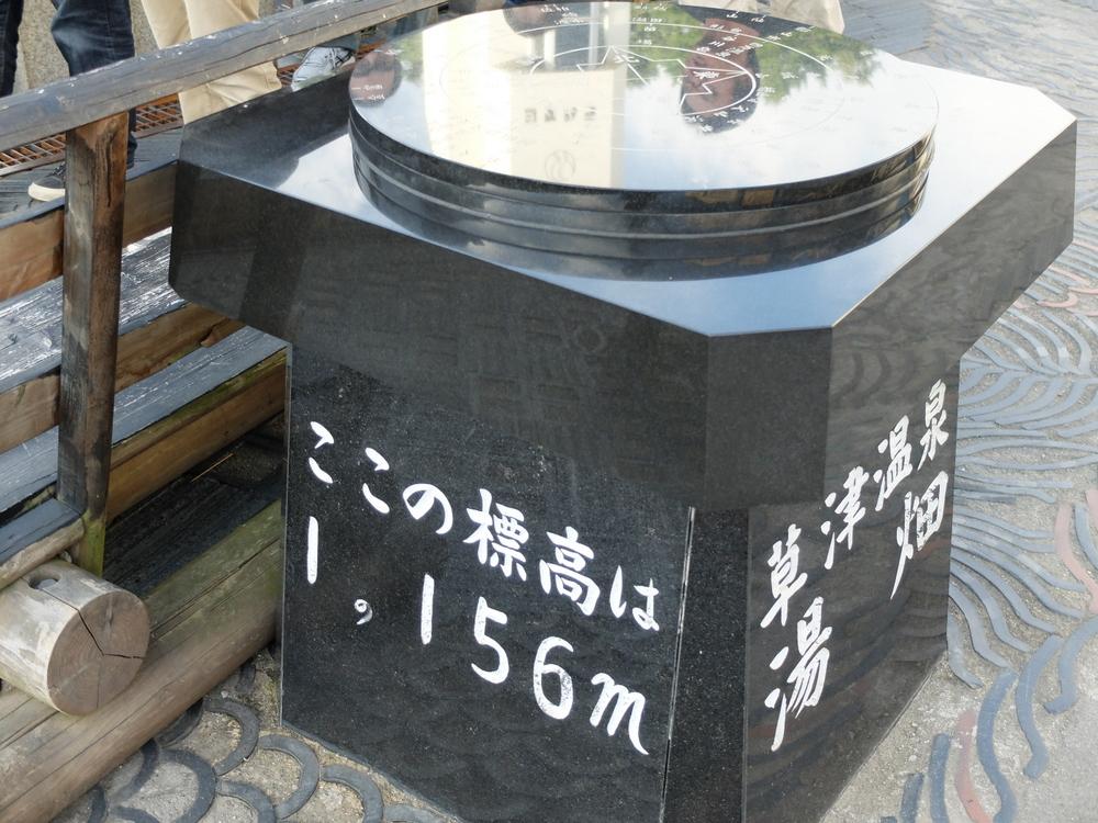 草津温泉12
