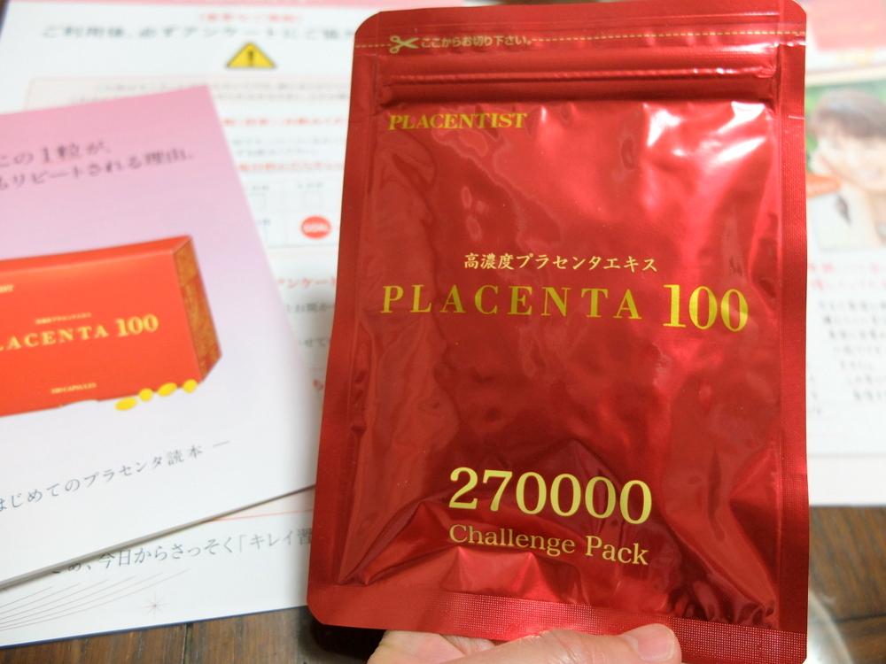 プラセンタ100 01
