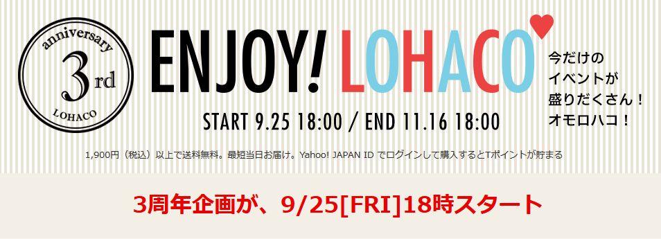 enjoy-lohaco.jpg