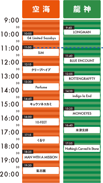 timetable_0822_02.png