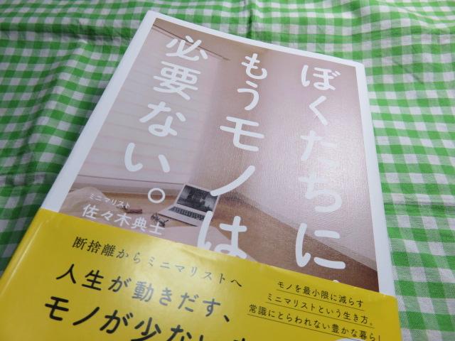 bokumono.jpg