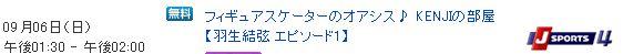 2015.9.6(日)スカパー!無料デー