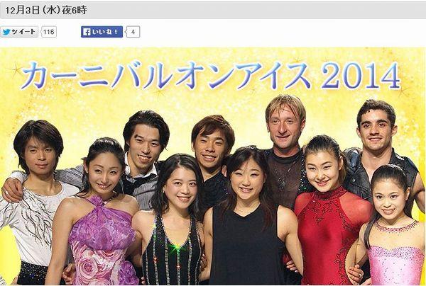2014.12.3(日)BSジャパンで放送(ブログ)