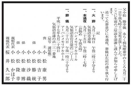 小松先生訃報