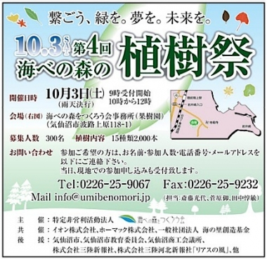 9月26日植樹祭