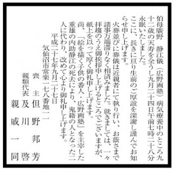9月27日画塾