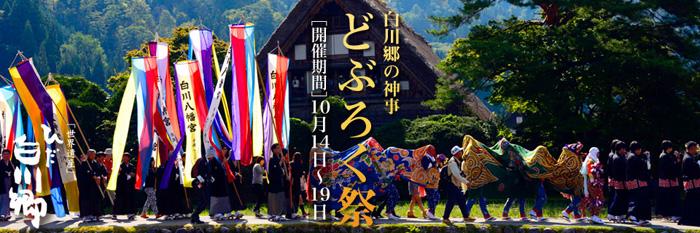 2015年の「どぶろく祭」は10月14日(水)〜19日(月)の間、白川郷各所にて開催されます ②