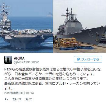 米海軍が横須賀基地に集結中!