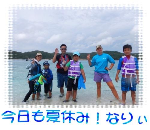 夏休みなりぃ