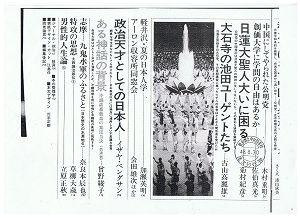1971年『諸君』10月号