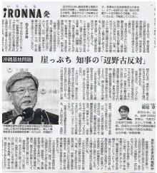 9.25産経新聞