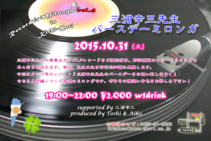 2015_10_31_Record_Milonga_info