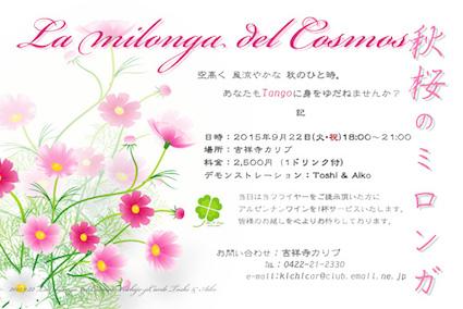 2015_9_22_La-milonga-del-Cosmos_info