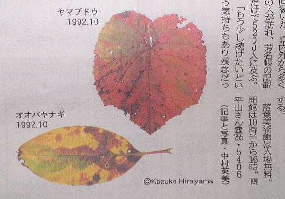 本日の週刊長野 (2)