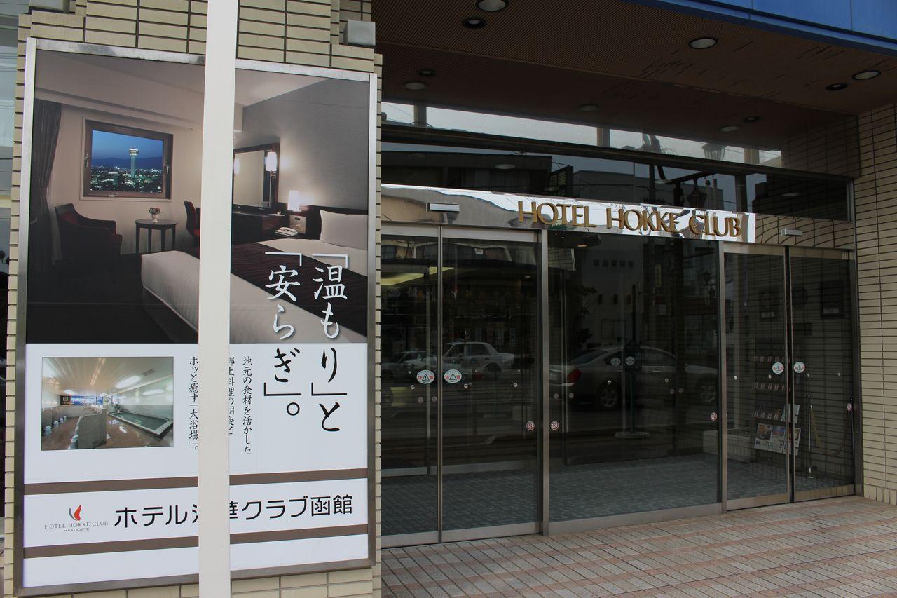 ホテル法華クラブ函館-1