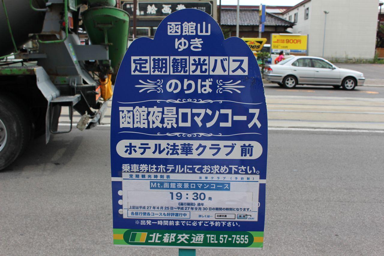 ホテル法華クラブ函館-3
