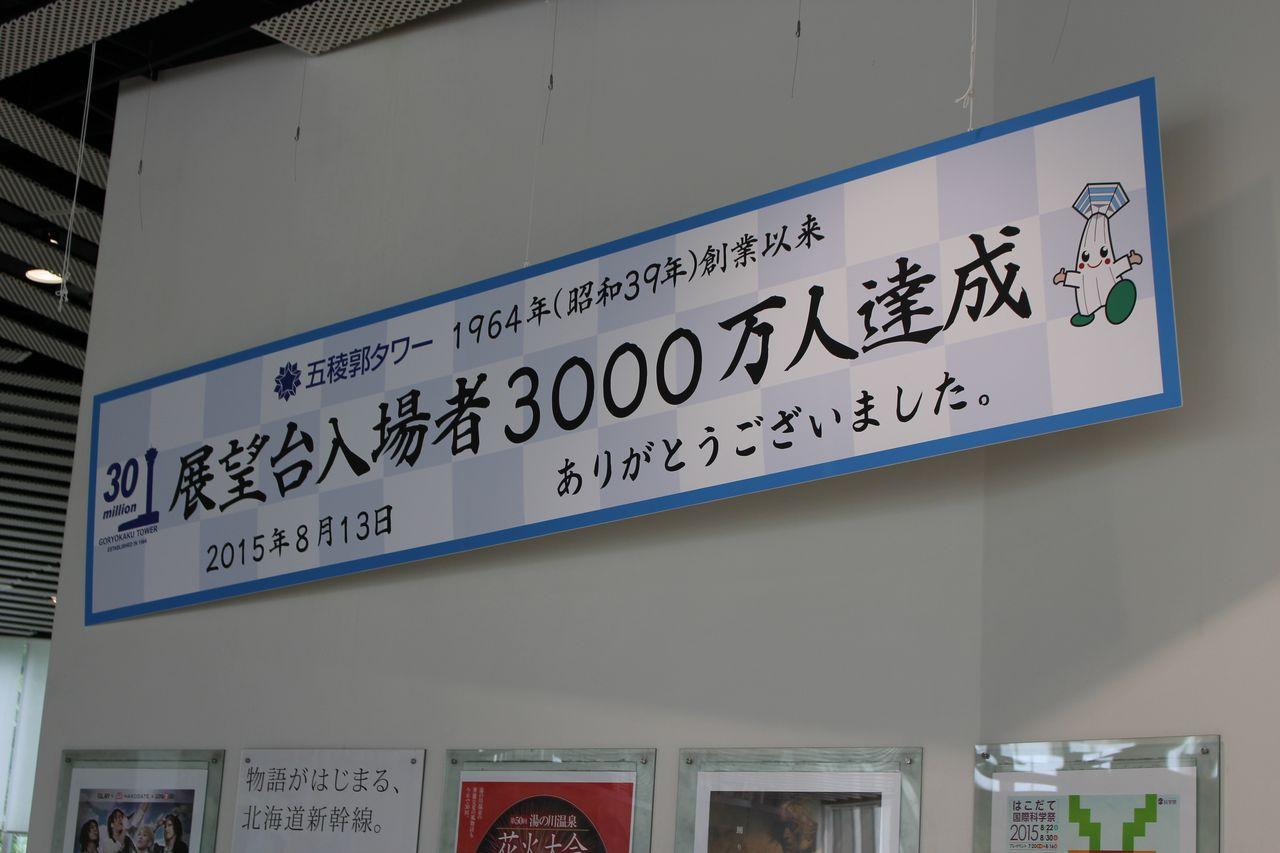 五稜郭タワー-8