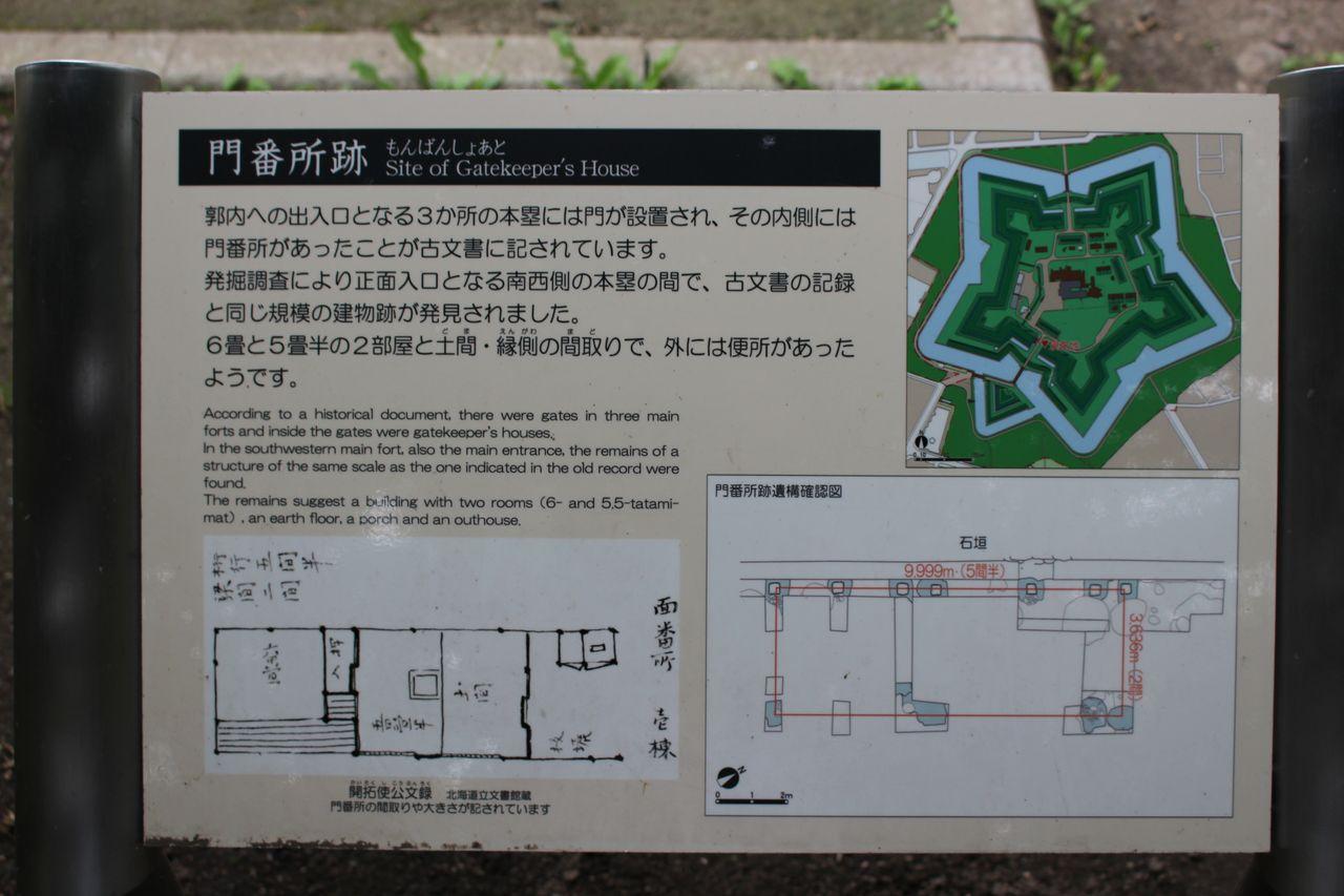 五稜郭タワー17