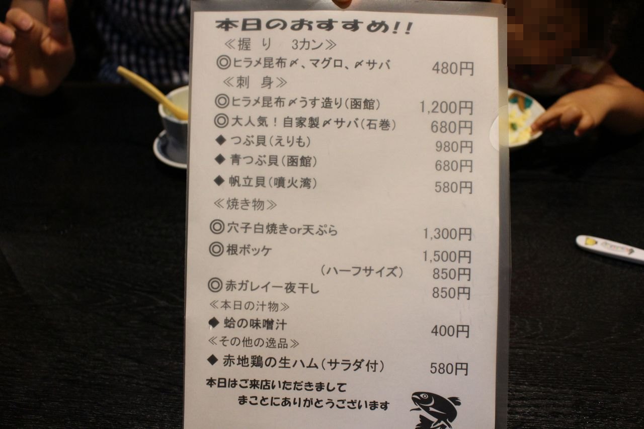 旬味 鹿六-10