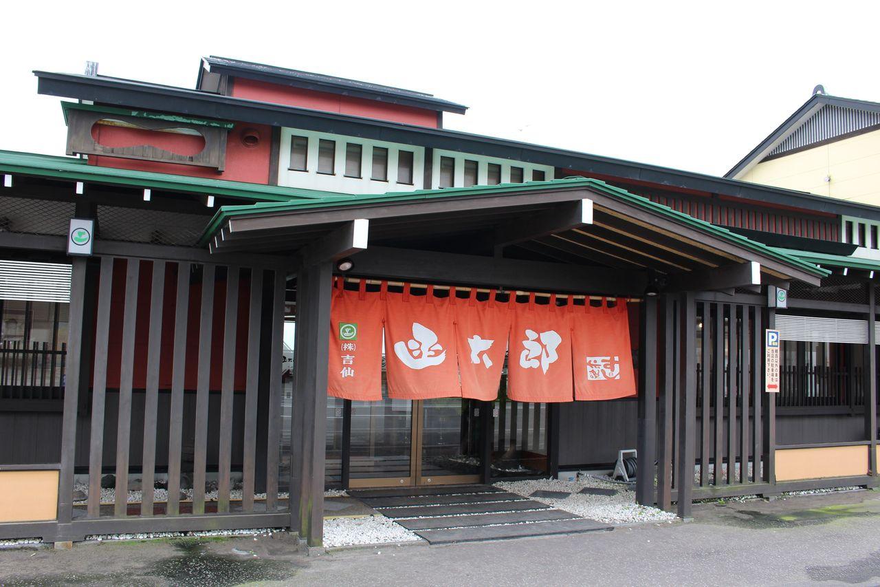 函太郎 宇賀浦本店-1