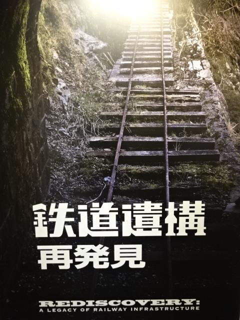 鉄道遺構・再発見