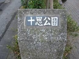 150919十思公園