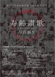 寿齢讃歌2015