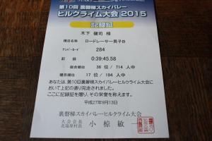 IMG_8871_convert_20150914162941.jpg