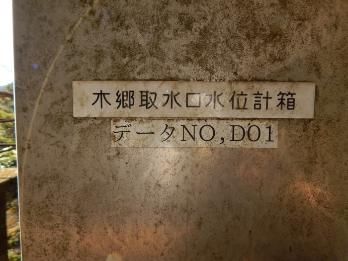 DSCN9850旭 木郷取水堰