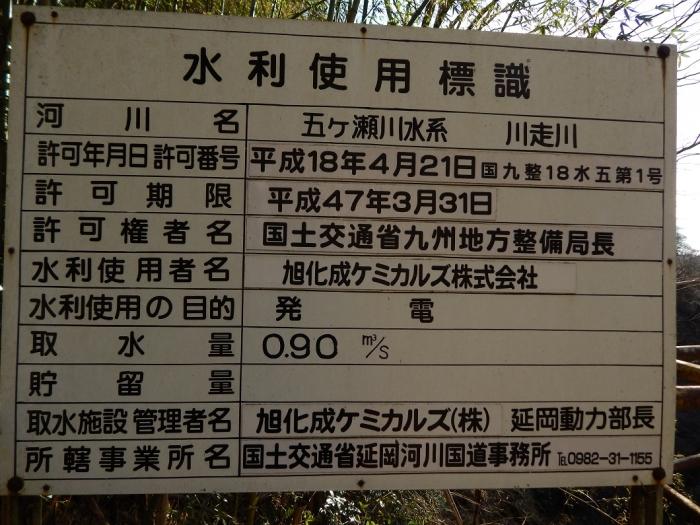 DSCN9848旭 木郷取水堰