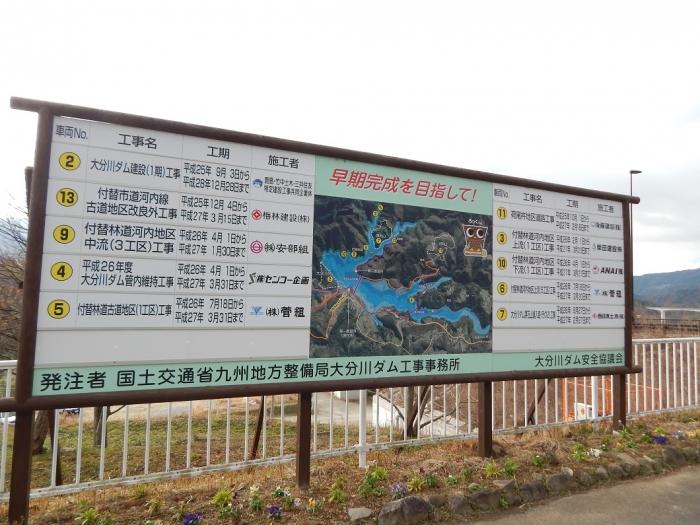 DSCN9894大分川ダム