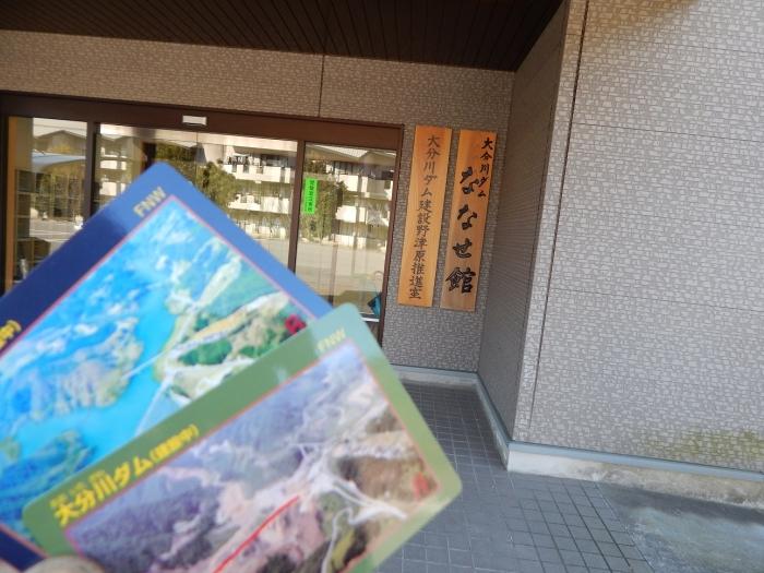 DSCN9917大分川ダム