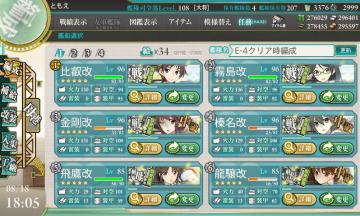 E-4クリア時編成
