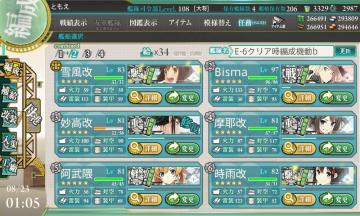 E-6クリア時編成機動b