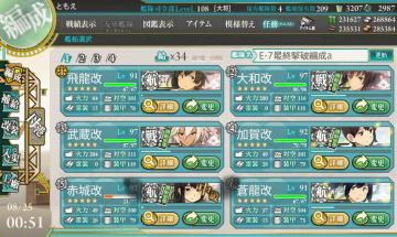 E-7最終撃破編成a
