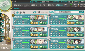 E-7最終撃破編成b