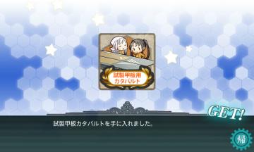 報酬、試製甲板カタパルト