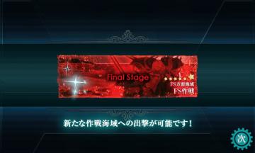 最終マップへ!