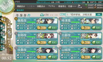 E-7決戦支援