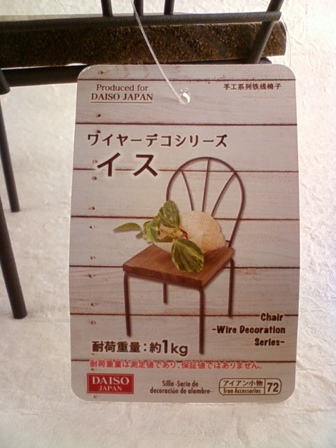 wire_wood_chair_a.jpg