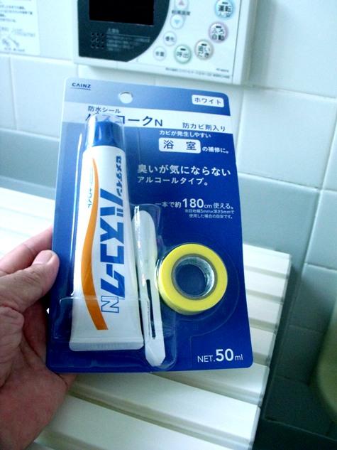 20150906 お風呂場 006-2
