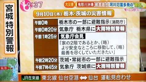 20150911大洪水 038-2