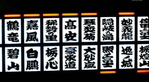 20150914 大相撲 261-2