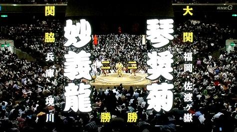 20150915 大相撲 093-2